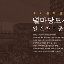 2019 별마당 도서관 열린 아트 공모전 입상