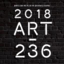 플레이스 캠프 제주 주최 2018 Art236 공모전 동상 수상